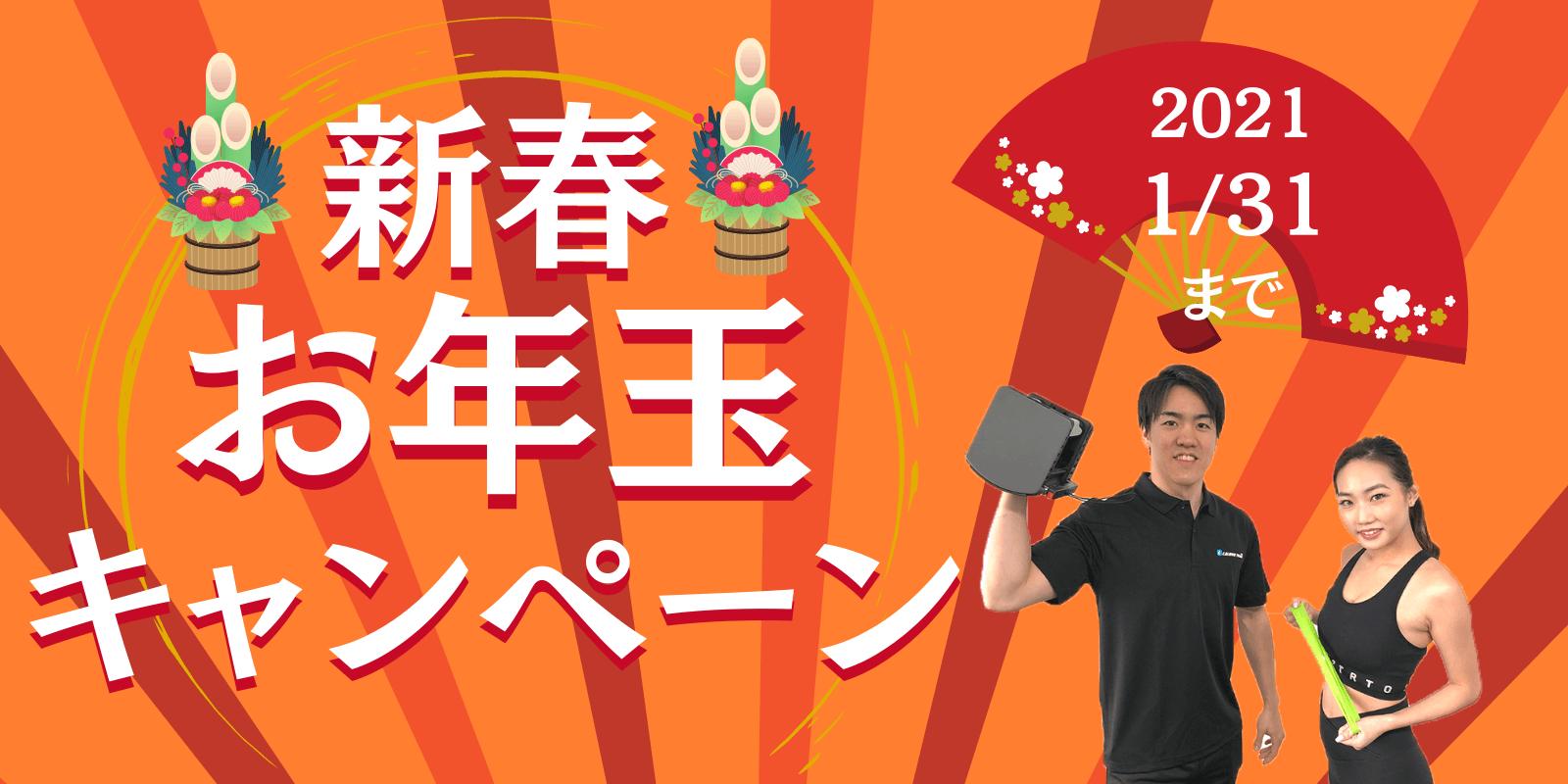 お年玉キャンペーン実施中!!