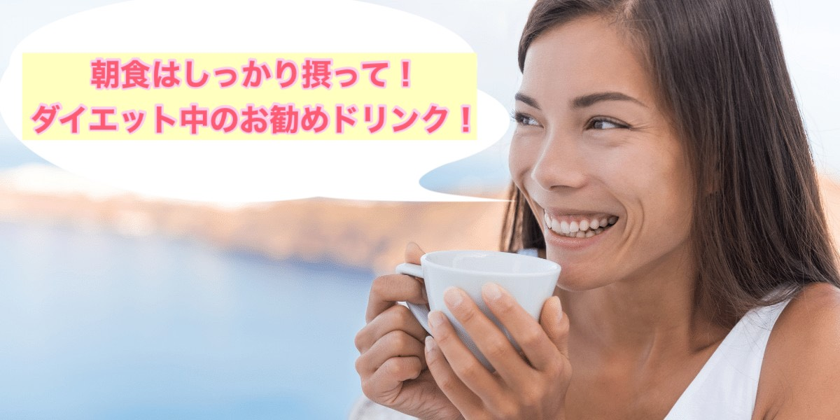 「朝食」はしっかり摂って!ダイエット中のお勧めドリンク!!