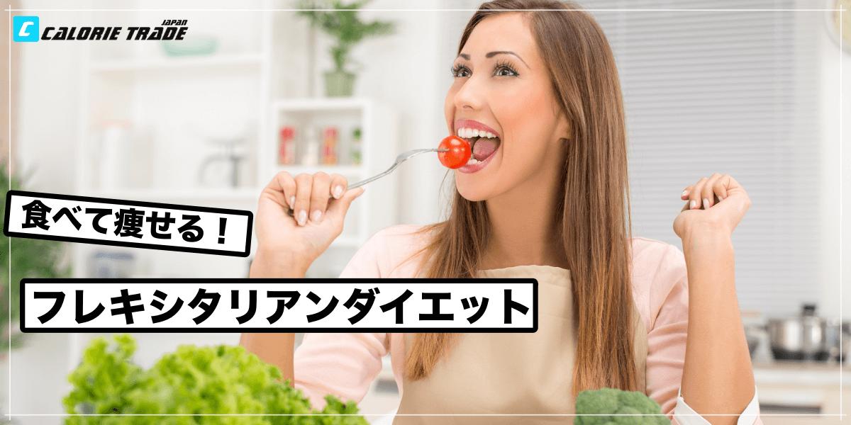 【世界中が注目】フレキシタリアンダイエットを取り入れて、もう我慢はやめよう!