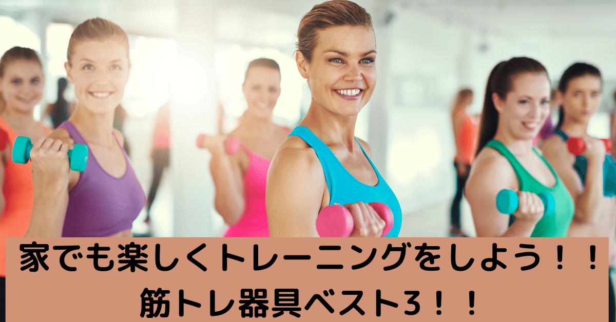 家でも楽しくトレーニングをしよう!!筋トレ器具ベスト3!!
