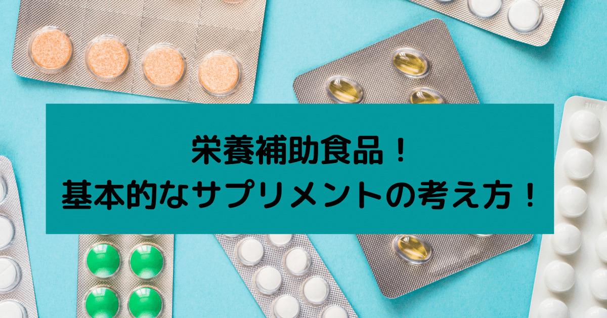 【サプリメントの重要性を知ろう!】栄養補助食品!基本的なサプリメントの考え方!
