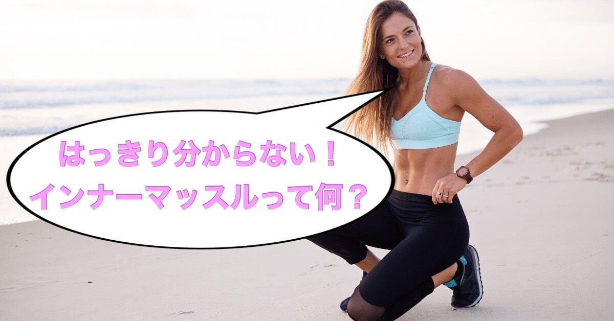 【腹筋トレーニング】はっきり分からない!インナーマッスルって何?