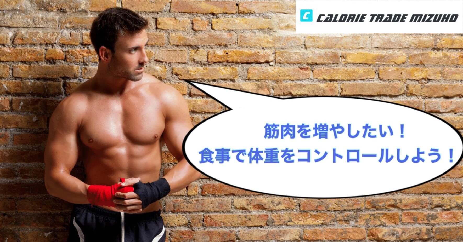 筋肉を増やしたい!食事で体重をコントロールしよう!