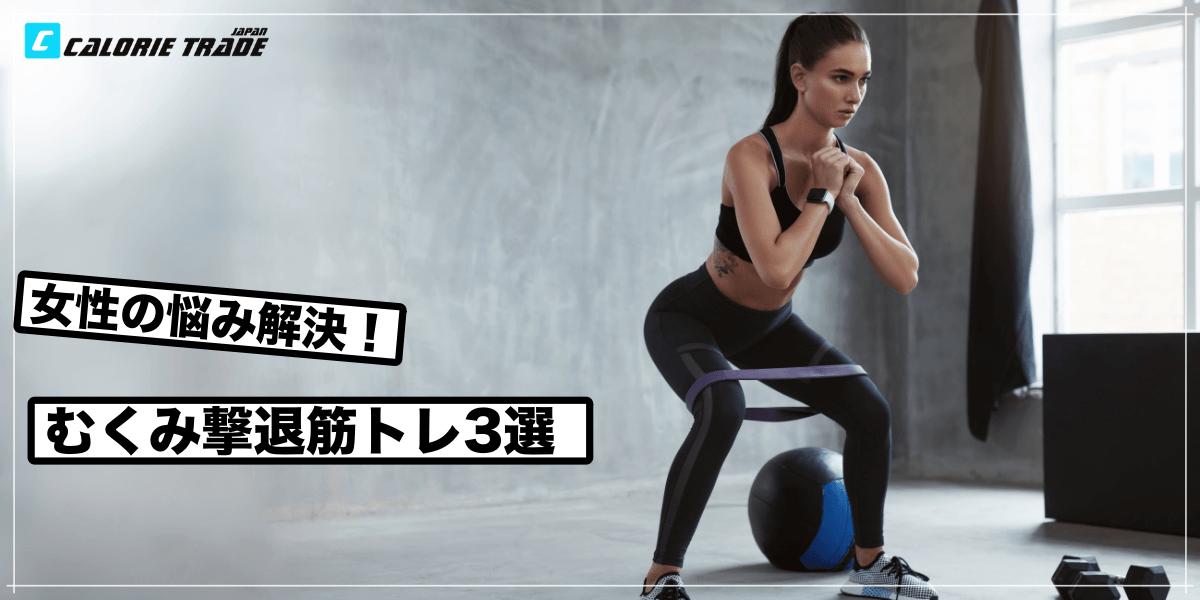 【女性必見!】浮腫み撃退の筋トレ3選!