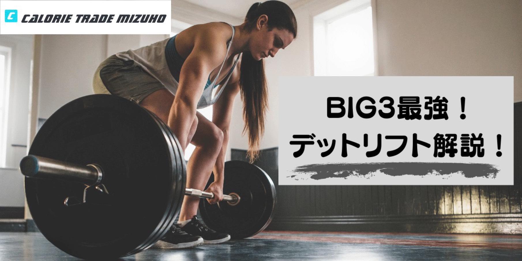 【下半身トレーニング必見】BIG3最強!デットリフト解説!