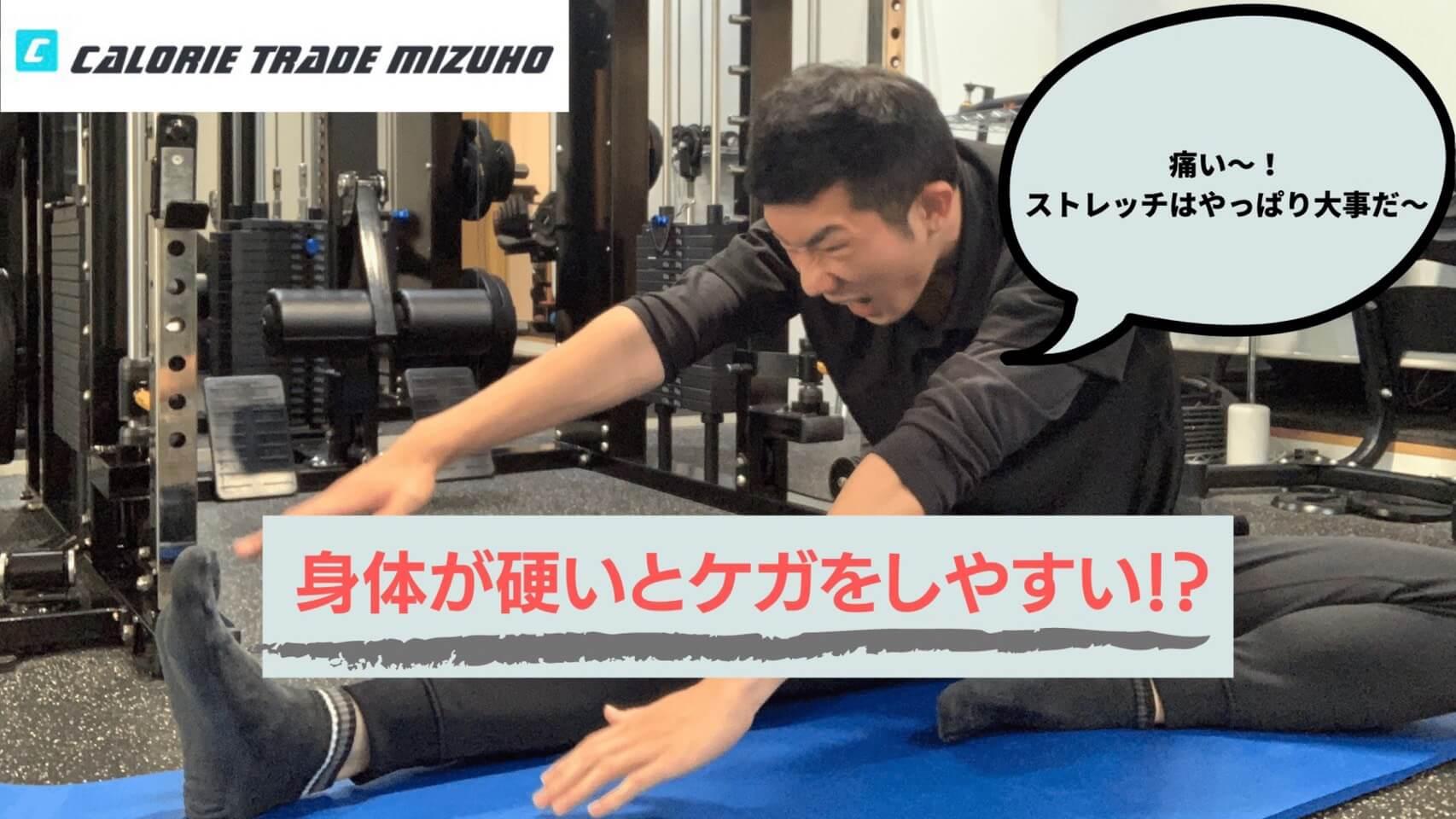 【柔軟性のメリット】身体が硬いとケガをしやすい!?