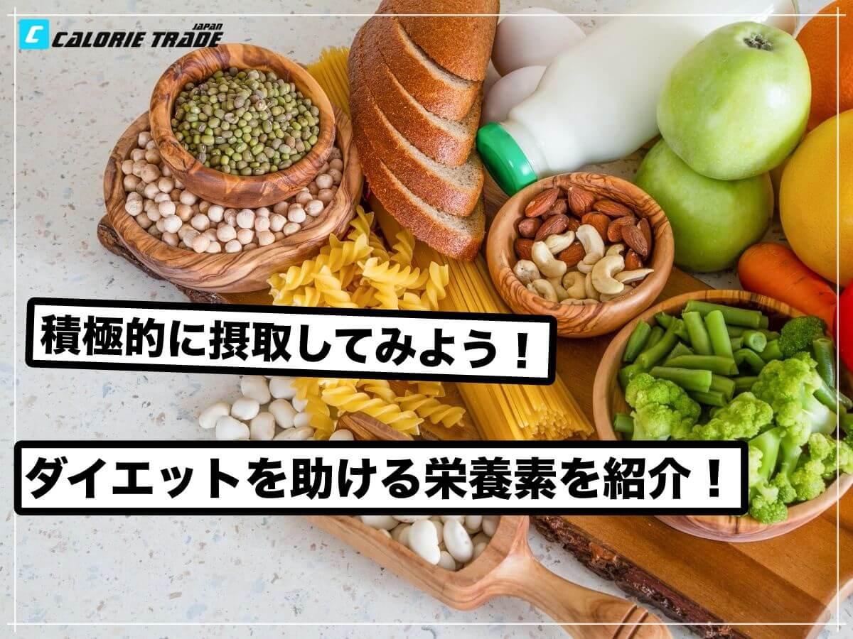 ダイエット効果が倍増!?体重減少を促進する栄養素を紹介!