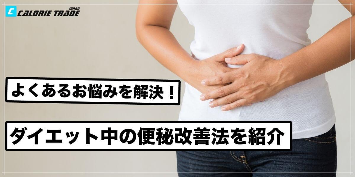よくあるお悩み解決!ダイエット中の便秘を解決する方法!