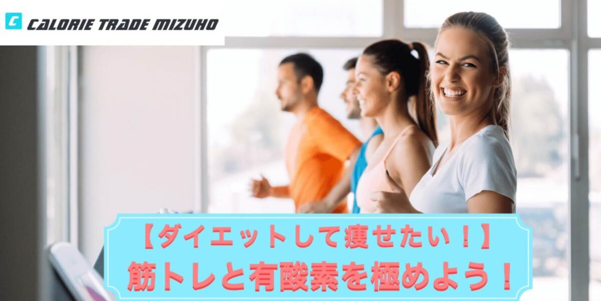 【ダイエットして痩せたい!】筋トレと有酸素を極めよう!