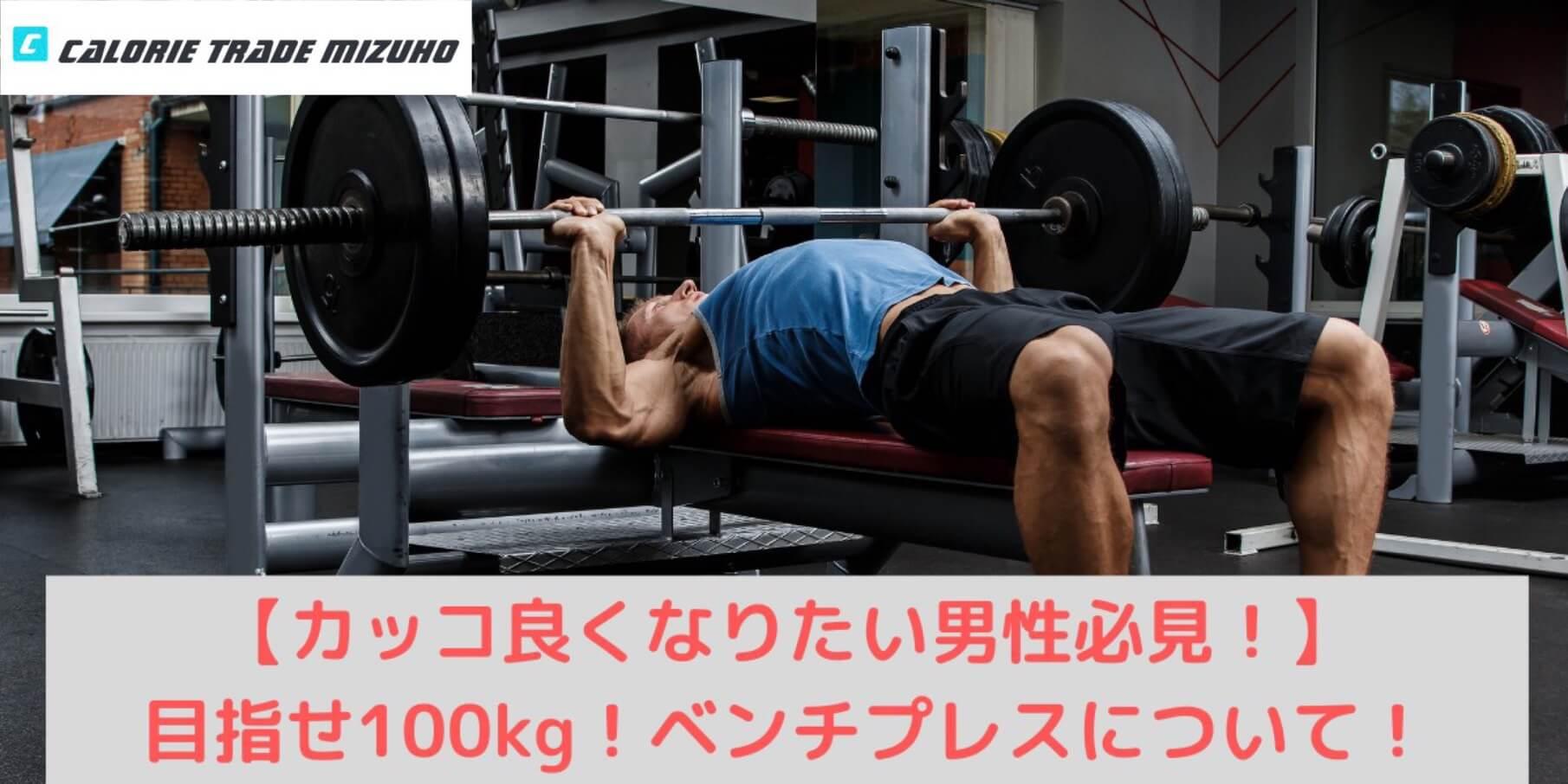 【カッコ良くなりたい男性必見!】目指せ100kg!ベンチプレスについて!