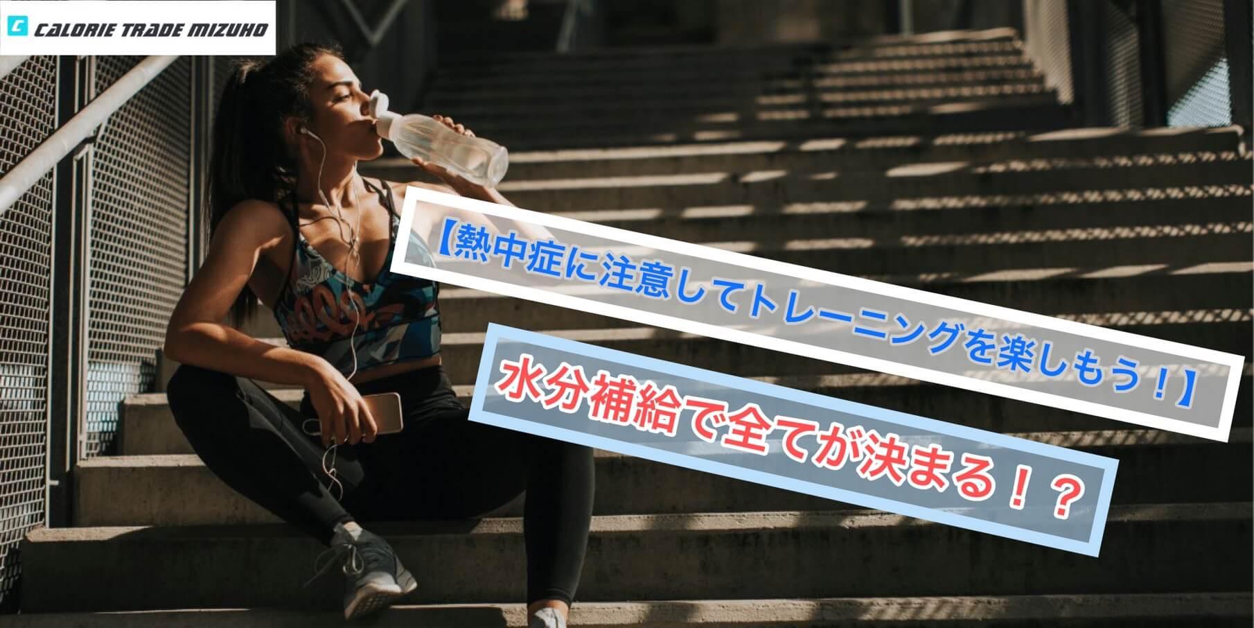 【熱中症に注意してトレーニングを楽しもう!】水分補給で全てが決まる!?