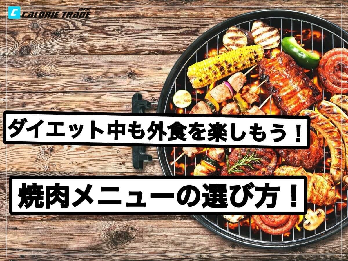 ダイエット中に焼肉屋で選ぶべきメニューとその食べ方!