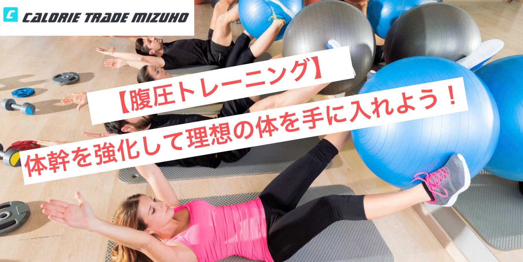 【腹圧トレーニング】体幹を強化して理想の体を手に入れよう!